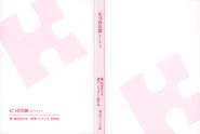 Novel 02 Inside Cover
