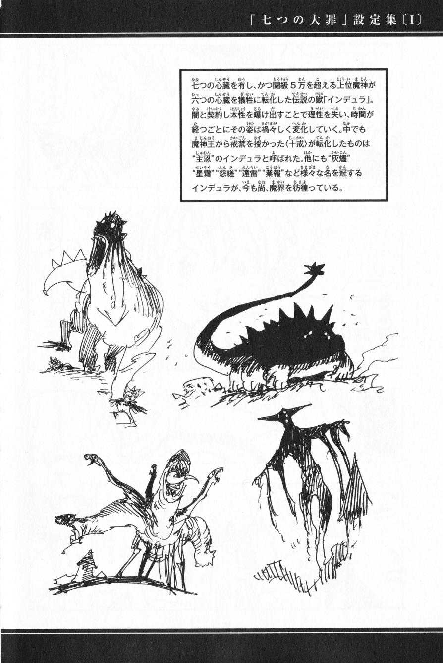 Indura Image Gallery Nanatsu No Taizai Wiki Fandom