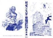 Volume 23 Inside Cover