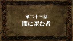EpisodeS3 23 Title