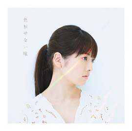 Iroasenai Hitomi - Regular CD Cover