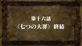 EpisodeS3 16 Title