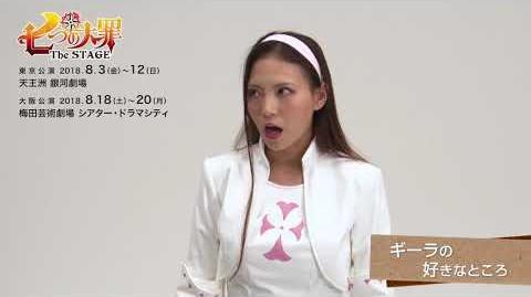 「七つの大罪 The STAGE」田野アサミ【ギーラ】コメント