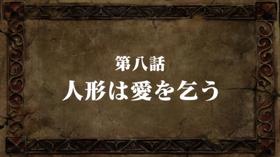 EpisodeS3 8 Title