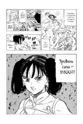 Nanatsu no Taizai 218 04