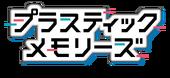 Plastic Memories Logo