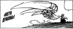 КогтиДракона