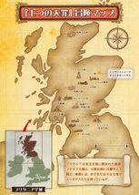 Карта Британии из 1-го фанбука