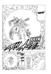 Nanatsu no Taizai 315 008