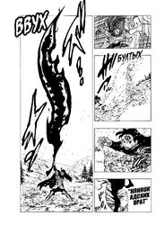Nanatsu no Taizai 318 005