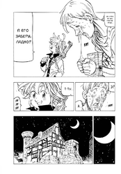 Nanatsu no Taizai Gaiden 006