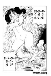 Nanatsu no Taizai 197 20