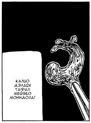 Передача Демонических Сил 2 (Манга)