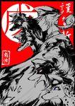 Kenshirou and his dogs