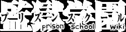 File:Prisonschool Wiki-wordmark.png
