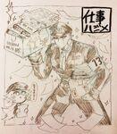 Hajime and his work