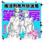 Mitsuru and uno