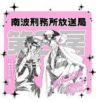 Mitsuru and kenshirou