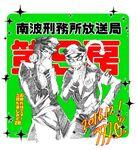 Mitsuru and goku