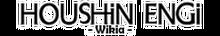 Houshin engi Wiki-wordmark