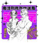 Mitsuru and rock