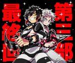 Jyugo and zakuro