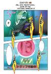 Mitsuru chapter