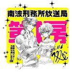 Mitsuru and jyugo