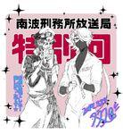 Mitsuru and tsukumo