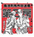 Mitsuru and hajime