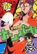 Manga vol04