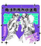 Mitsuru and kiji