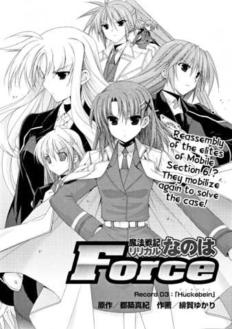 File:Force03.png