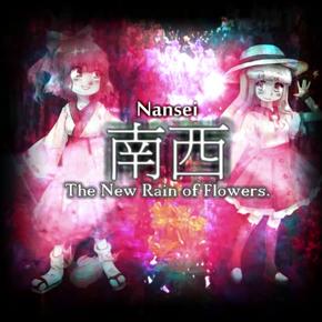 The New Rain of Flowers jewelcase