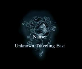Nansei6 UTE cover