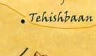 Техишбаан карта