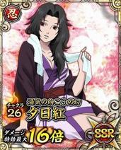 Kurenai Yuhi Hot Spring Card 1