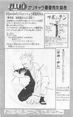 Naruto Orichara (Volume 59)