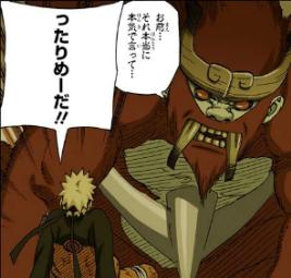 Telepatia da Besta com Cauda de Son Gokū (Mangá)