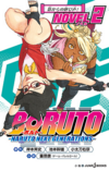 Boruto Naruto Next Generations Novel 2