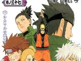 La batalla de Shikamaru (Volumen)