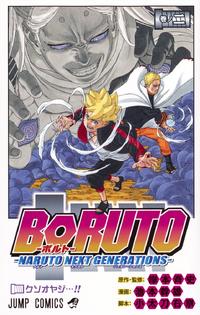 Boruto Volume 2
