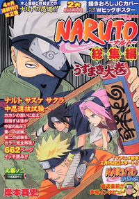 Naruto Sōshūhen Volumen 2