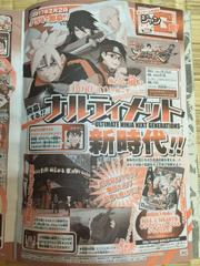 Naruto Storm 4 Road to Boruto scan 1