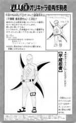 Naruto Orichara (Volume 50)