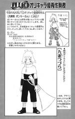 Naruto Orichara (Volume 26)