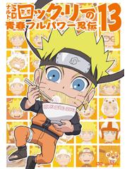 Naruto SD Rock Lee no Seishun Full-Power Ninden 13