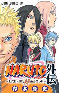 Naruto Volumen 73 Portada Alterna