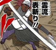 Estilo de la Nube Corte Frontal Manga