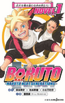 Boruto Novel 1